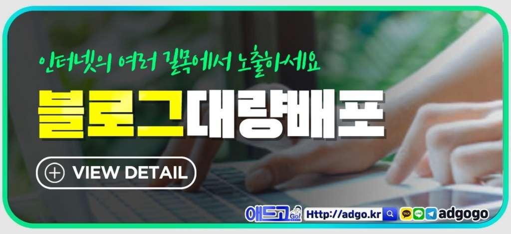 모금함제작광고대행사블로그배포