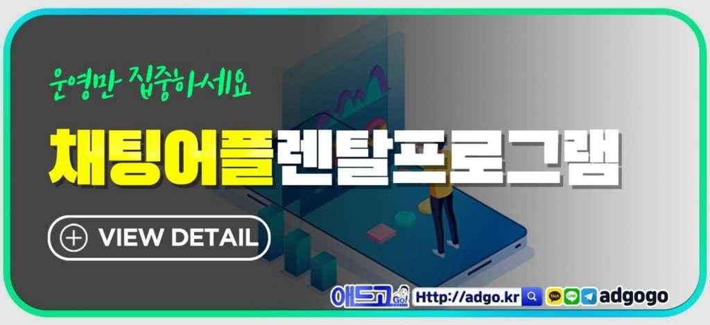 모금함제작광고대행사SNS운영대행